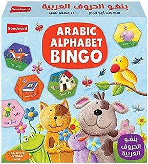 Arabic Alphabet Bingo (multicolour)