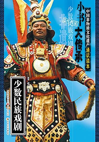少数民族戏剧 (Chinese Edition)