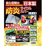 アラデン 防炎サイクルカバー フリーサイズ ミニバイク・スクーター兼用 日本製 (公財)日本防炎協会認定品 FJB