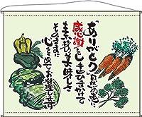 野菜 薄緑 口上書タペストリー No.63201(受注生産)
