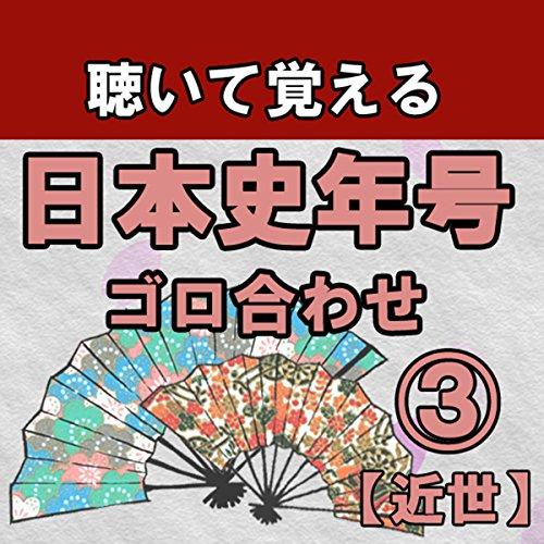 『聴いて覚える日本史年号ゴロ合わせ【3】(近世)』のカバーアート