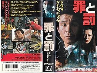 罪と罰 [VHS]