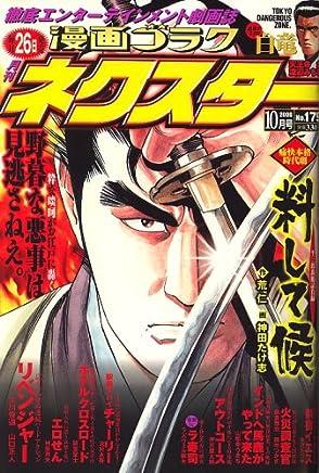 漫画 ゴラクネクスター 2006年 10月号 [雑誌]