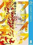 ファイアパンチ 8 (ジャンプコミックスDIGITAL)