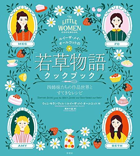 ルイーザ・メイ・オールコットの「若草物語」クックブック:四姉妹たちの作品世界とすてきなレシピ