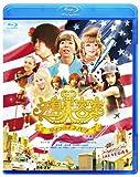 矢島美容室 THE MOVIE ~夢をつかまネバダ~メモリアル・エディション [Blu-ray] image