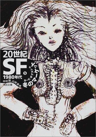 20世紀SF〈5〉1980年代―冬のマーケット (河出文庫)