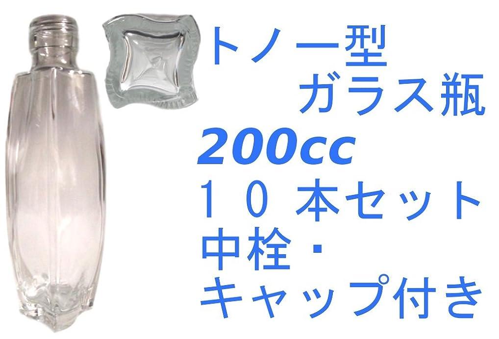 影月曜日ぺディカブ(ジャストユーズ)JustU's 日本製 ポリ栓 中栓付きトノー型ガラス瓶 10本セット 200cc 200ml アロマディフューザー ハーバリウム 調味料 オイル タレ ドレッシング瓶 B10-SSM200A-S