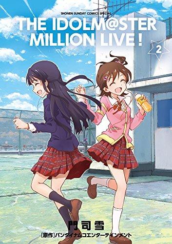 アイドルマスター ミリオンライブ! 2 (ゲッサン少年サンデーコミックス)の詳細を見る