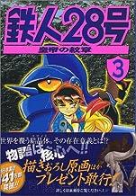鉄人28号 3―皇帝の紋章 (マガジンZコミックス)