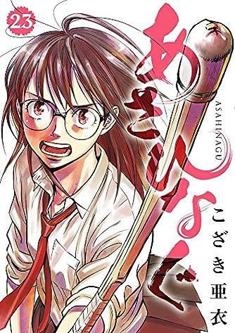 あさひなぐ (23) (ビッグコミックス)