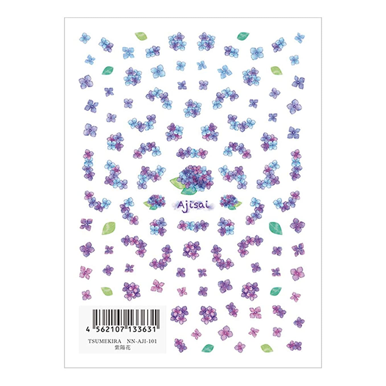 ふつうリラックスした上院ツメキラ ネイル用シール フラワーフォト 紫陽花 ブルー?パープル
