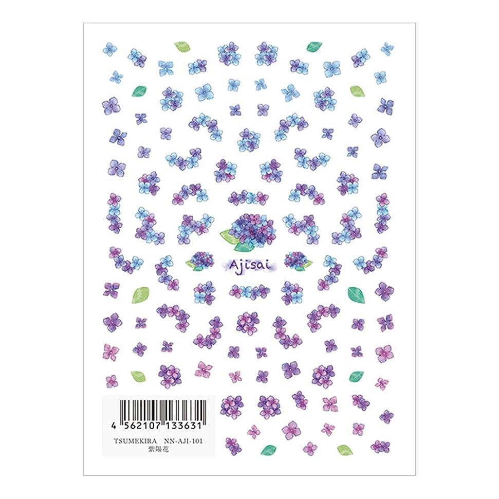 く象樹木ツメキラ ネイル用シール フラワーフォト 紫陽花 ブルー?パープル
