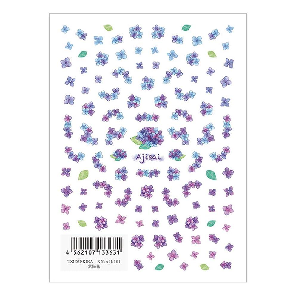 ファブリックビクターリテラシーTSUMEKIRA(ツメキラ) ネイルシール 紫陽花 NN-AJI-101 ブルー?パープル 1枚