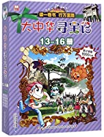 Treasure-hunting in China (13-16) (Chinese Edition)