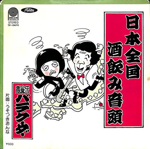 日本全国酒飲み音頭[バラクーダー][EP盤]