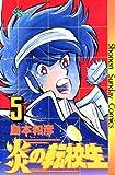 炎の転校生(5) (少年サンデーコミックス)