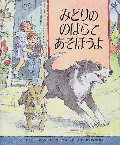 みどりののはらであそぼうよ (児童図書館・絵本の部屋)の詳細を見る