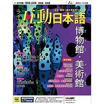 互動日本語2020年5月號