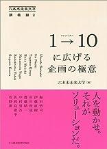 1→10(ワントゥテン)に広げる企画の極意 六本木未来大学講義録2