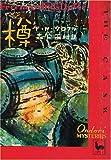 樽 (1950年) (おんどり・みすてりい)