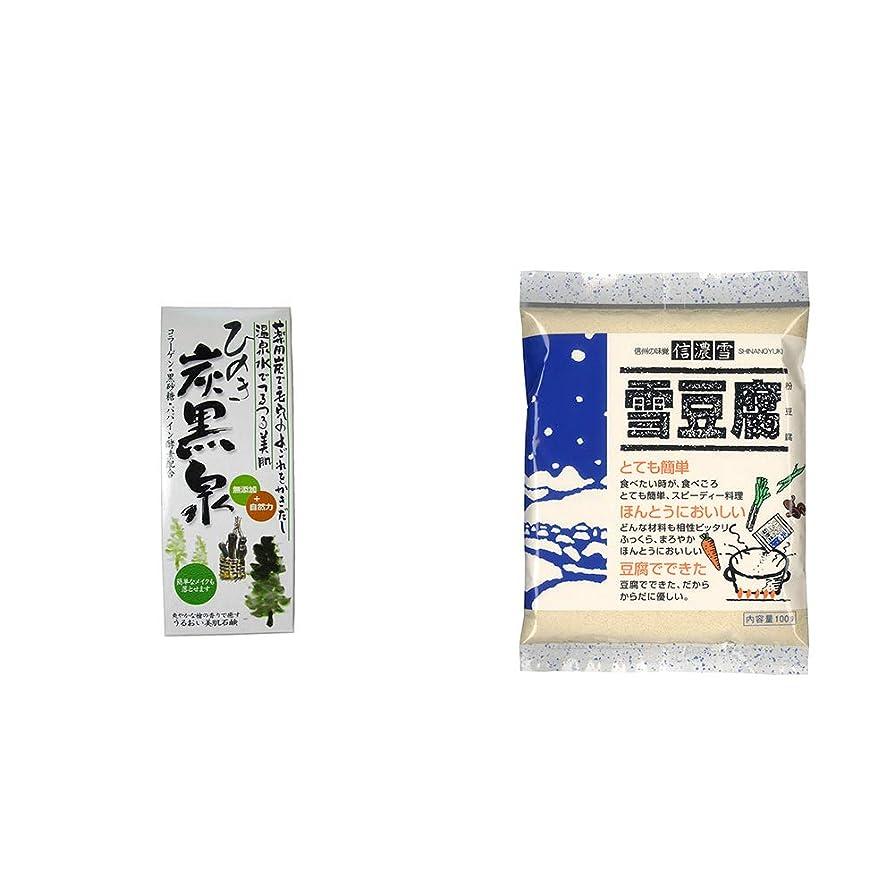 つらい木化粧[2点セット] ひのき炭黒泉 箱入り(75g×3)?信濃雪 雪豆腐(粉豆腐)(100g)