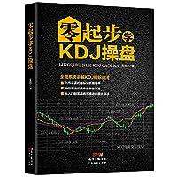 零起步学KDJ操盘吴超广东经济出版社有限公司9787545463262