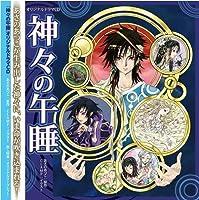 神々の午睡 オリジナルドラマCD アニメディア30周年記念企画