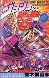 ジョジョの奇妙な冒険 11 (ジャンプコミックス)