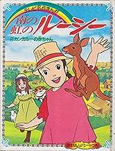 南の虹のルーシー (2) (テレビ名作まんが)