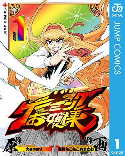 ゲーミングお嬢様 1 (ジャンプコミックスDIGITAL)