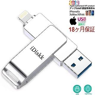 Apple認証 (MFI取得) フラッシュドライブ iPhone USBメモリ 128gb コネクタ搭載 外付 USB 3.0 容量不足解消 iPad Pro Air/mini iPhone X XS MAX iPod ios用などに対応 iOS 11