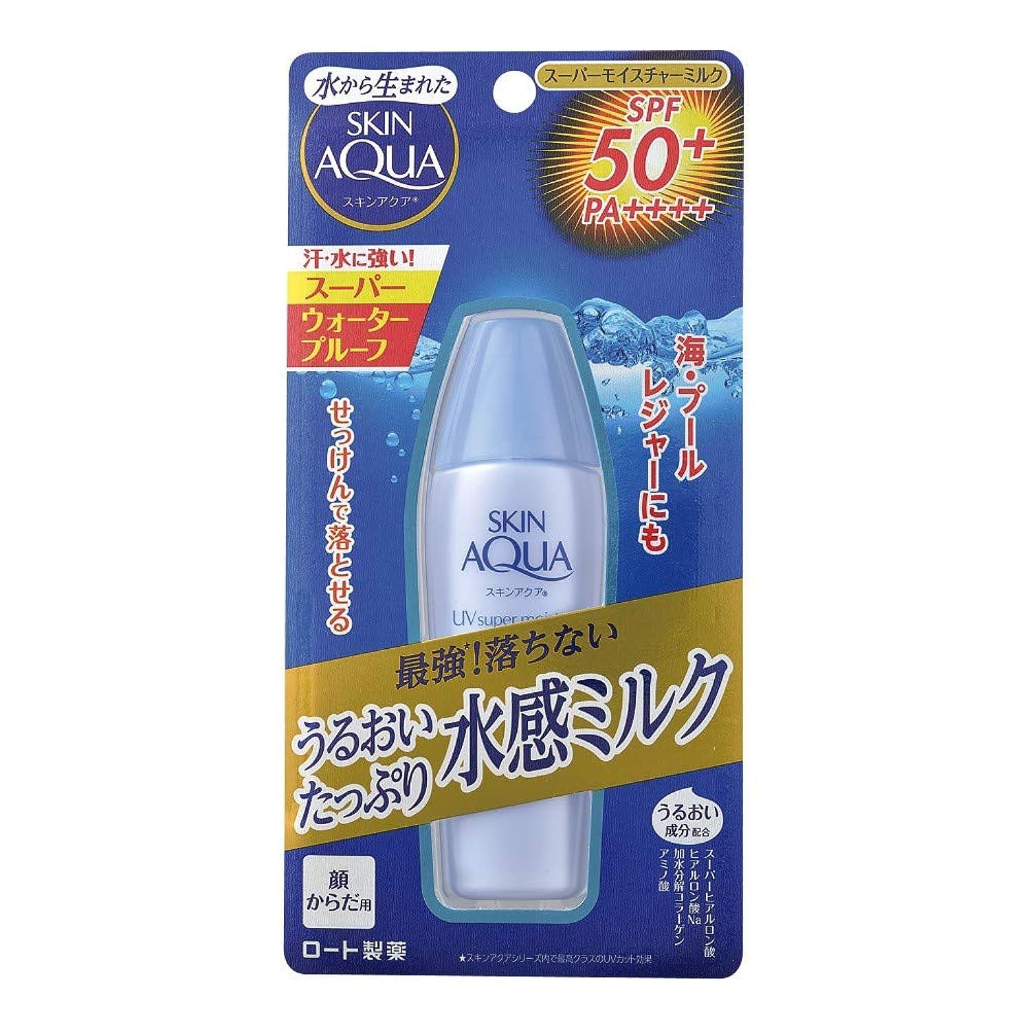 振動させる没頭する広くスキンアクア (SKIN AQUA) 日焼け止め スーパーモイスチャーミルク 潤い成分4種配合 水感ミルク (SPF50 PA++++) 40mL ※スーパーウォータープルーフ