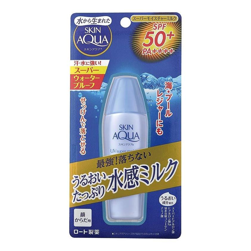 確実薄いポーチスキンアクア (SKIN AQUA) 日焼け止め スーパーモイスチャーミルク 潤い成分4種配合 水感ミルク (SPF50 PA++++) 40mL ※スーパーウォータープルーフ