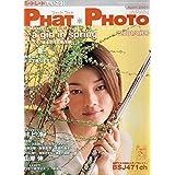 PHAT PHOTO (ファットフォト) JAPAN 2001年4月号