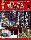 神社百景DVDコレクション 53号  上野東照宮・湯島天満宮・日枝神社   分冊百科