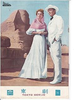 1950年代「映画プログラム 王家の谷」ロバート・ティラー、エレノア・パーカー