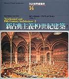 図説世界建築史 (14)