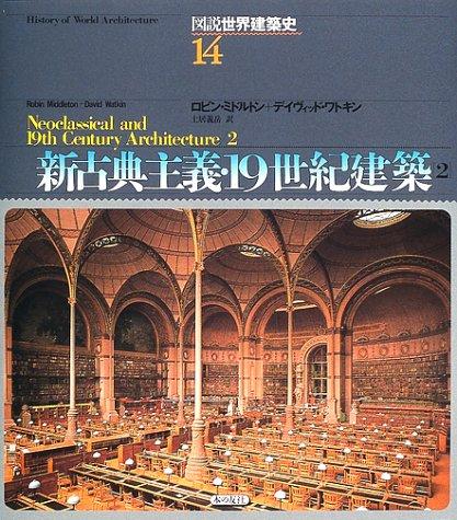 図説世界建築史 (14)の詳細を見る