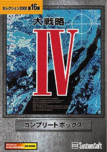 大戦略IVコンプリートボックス [ダウンロード]