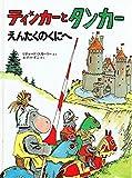ティンカーとタンカーえんたくのくにへ (児童図書館・絵本の部屋 ティンカーとタンカーの絵本 4)