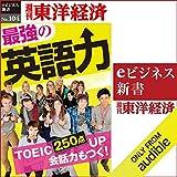 最強の英語力 (週刊東洋経済eビジネス新書 No.104)