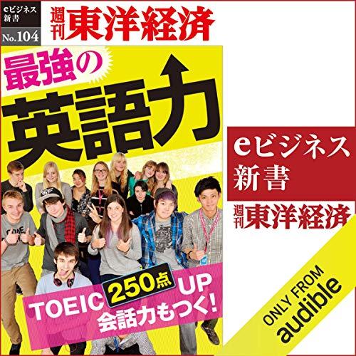『最強の英語力 (週刊東洋経済eビジネス新書 No.104)』のカバーアート