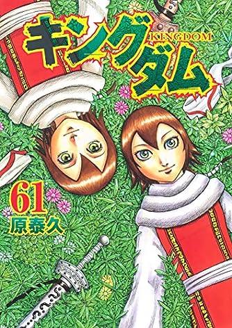 キングダム 61 (ヤングジャンプコミックス)