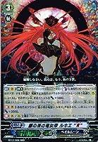 """カードファイト!!ヴァンガード[ヴァンガード] 銀の茨の竜女帝 ルキエ """"Я""""[RRR] ブースターパック第12弾 「黒輪縛鎖」収録カード/BT12-008-RRR"""