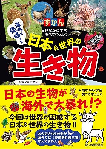 海外を侵略する 日本&世界の生き物 (ずかん)