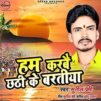 Hum Karabe Chhathi Ke Bartiya - Single
