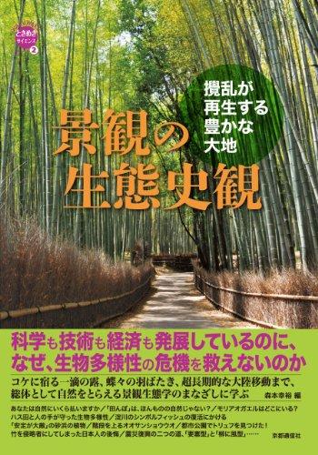 景観の生態史観―攪乱が再生する豊かな大地 (WAKUWAKUときめきサイエンスシリーズ 2)