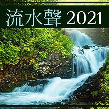 流水聲2021 - 竹製噴泉, 靜心放鬆瑜伽音樂, 最好治愈水聲