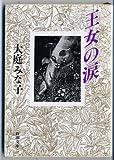 王女の涙 (新潮文庫)